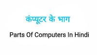 कम्प्यूटर के भागों के नाम एवम् मूल्य की सूची – Computer Parts Name & Rate Price List In Hindi