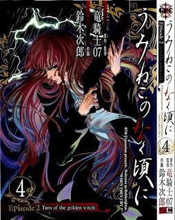 うみねこのなく頃に Episode 2: Turn of the Golden Witch 第01-04巻