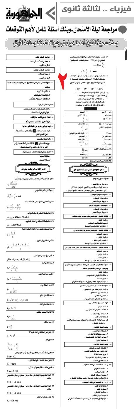 مراجعات وتوقعات امتحان الفيزياء للثانوية العامة - ملحق الجمهورية 2