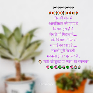 Top 10 best good morning thought in hindi