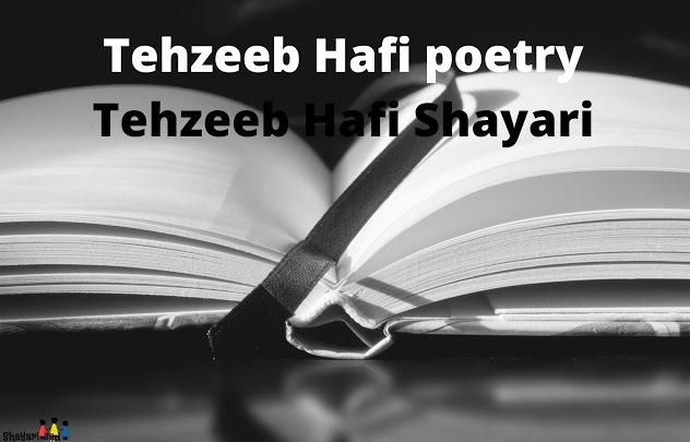 Tehzeeb Hafi poetry | Tehzeeb Hafi Shayari 2020