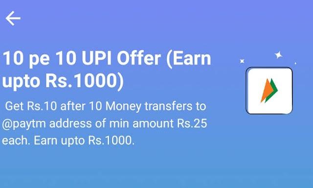 Paytm 10 Pe 10 UPI Offer – Get Rs 10 Cashback on 10 UPI Transaction of Rs 100+ Each (100 Times – Earn upto Rs 1000)
