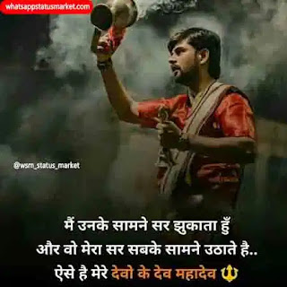 mahakal shayari image download