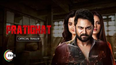 Pratighat Film 2021 Zee5 Cast, Release Date, Storyline & How To Watch Online
