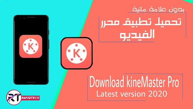 تحميل كين ماستر بدون علامة مائية  اخر إصدار| Download kinemaster pro mod apk