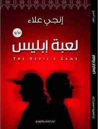 رواية لعبة إبليس لـ إنجى علاء