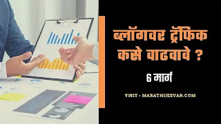 How To Increase Traffic On Blog In Marathi
