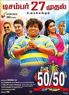 50/50-tamil-movie-download-smartclicksc