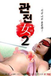 Watcher Girl 2 (2020)