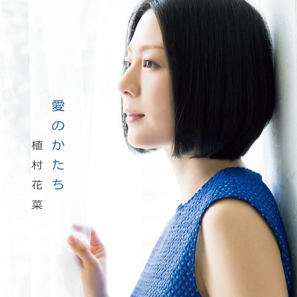 [Album] 植村花菜 – 愛のかたち (2016.05.11/MP3/RAR)