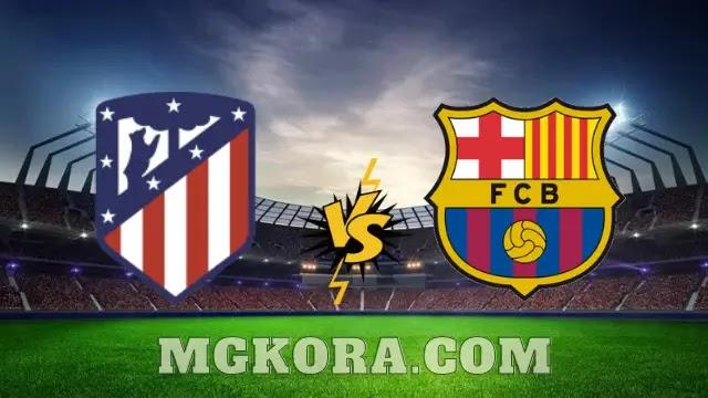 بث مباشر مباراة برشلونة ضد أتلتيكو مدريد اليوم السبت في الدوري الاسباني