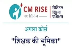 [Registration] मुख्यमंत्री उदय डिजिटल शिक्षक प्रशिक्षण कार्यक्रम