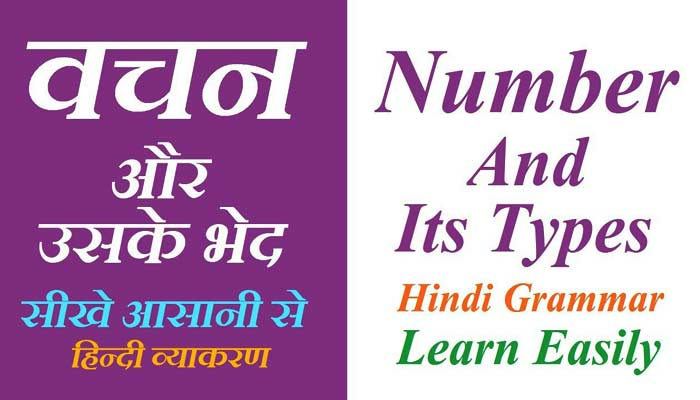 Vachan in Hindi Grammar