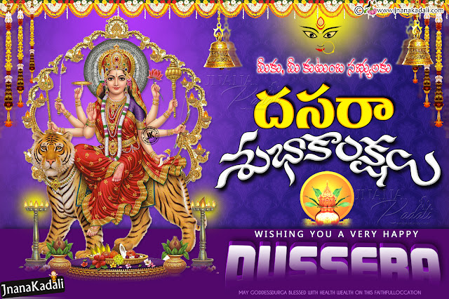 happy dussehra wallpapers quotes in telugu, latest dussehra wishes quotes, happy dussehra images greetings in telugu