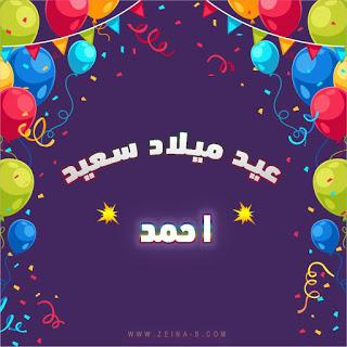 عيد ميلاد سعيد يا احمد
