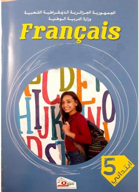 كتاب اللغة الفرنسية للسنة الخامسة ابتدائي الجيل الثاني