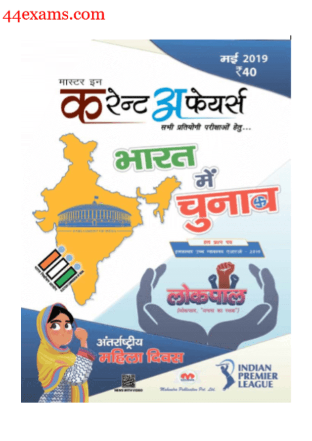 Master-in-Current-Affairs-May-2019-For-All-Competitive-Exam-Hindi-PDF-Book