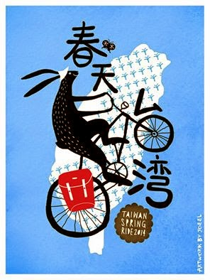 Love the Fold: Spring Ride in Taiwan Day 2 - Jiaoxi to