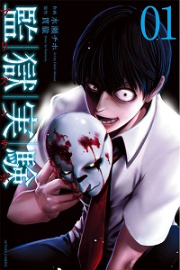 Kangoku Jikken Manga