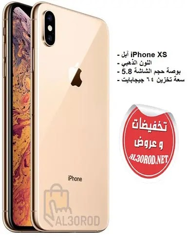 سعر مواصفات ابل ايفون IPHONE XS 64GB ، الجيل الرابع ال تي اي، ذهبي