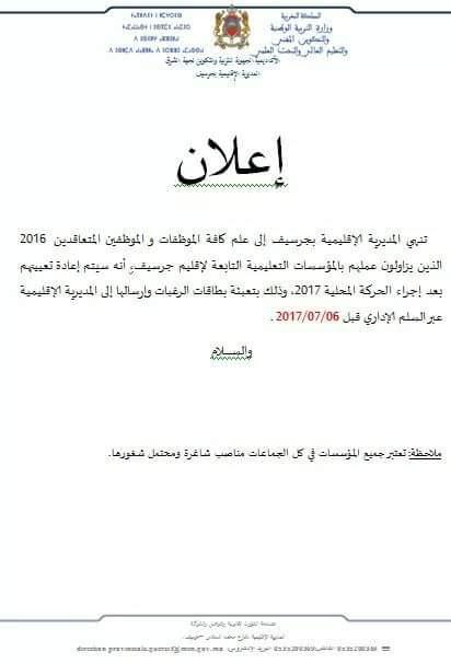 نص الإعلان في شأن إعادة تعيين الأساتذة المتعاقدين (فوج 2016) ::: جريدة التربية jarida-tarbiya.blogspot.com