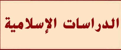بنك اسئلة مادة الدراسات الاسلامية