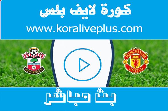 موعد مباراة مانشستر يونايتد وساوثهامتون بث مباشر اليوم 13-07-2020 الدوري الانجليزي