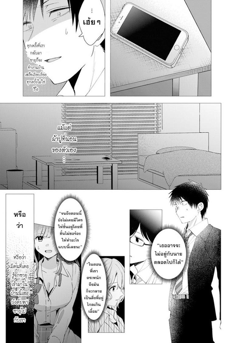 Hige wo Soru. Soshite Joshikousei wo Hirou - หน้า 30