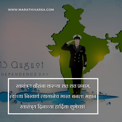 15 august Messages in Marathi