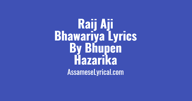 Raij Aji Bhawariya Lyrics