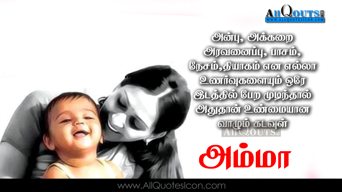 amma kavithaigal hd best mother kavithaigal in tamil
