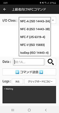 NFC Tools 上級者向けNFCコマンド