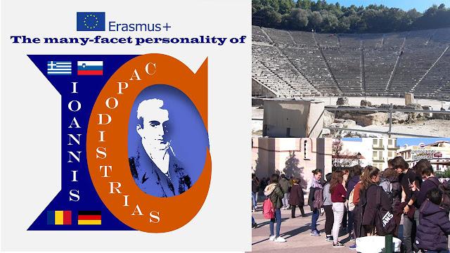 Ευρωπαίοι μαθητές φιλοξενούμενοι του 1ου Γυμνασίου Ναυπλίου, σε Άργος και Επίδαυρο για τον Καποδίστρια (βίντεο)