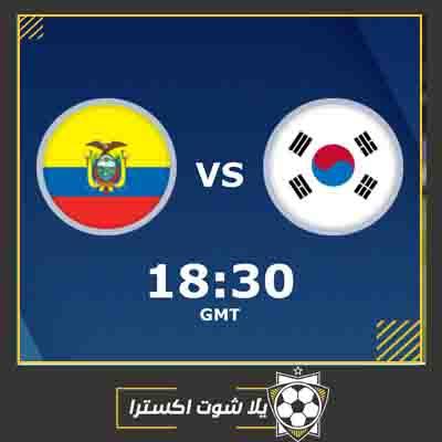 بث مباشر مباراة كوريا الجنوبية والاكوادور