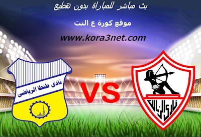 موعد مباراة الزمالك وطنطا اليوم 5-1-2020 الدورى المصرى