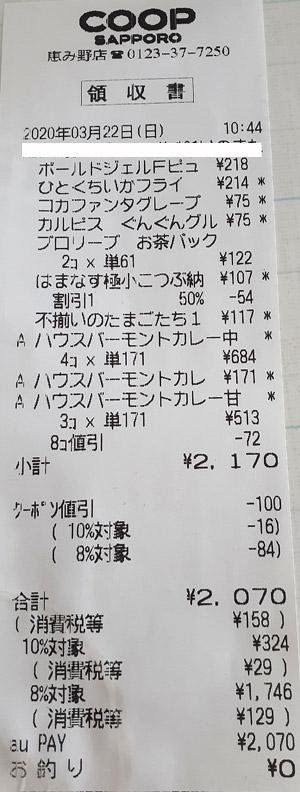 コープさっぽろ 恵み野店 2020/3/22 のレシート