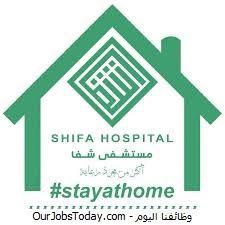 وظائفنا اليوم - وظائف للمحاسبين بمستشفى الشفاء بالقاهرة الجديدة