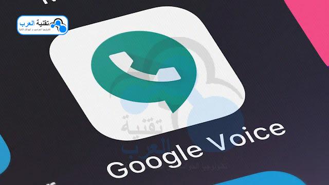 افضل برنامج تسجيل مكالمات للايفون Google Voice