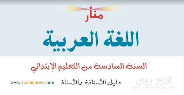 المنار في اللغة العربية المستوى السادس إبتدائي طبعة 2020