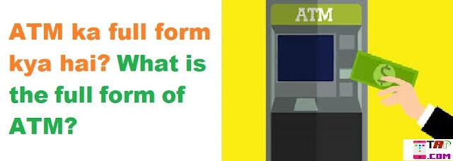 Full Form of ATM.  ATM का full form