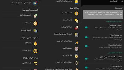 تحميل واتساب الذهبي WhatsApp Gold اخر تحديث جديد