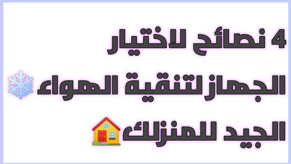 4 نصائح لاختيار الجهاز لتنقية الهواء الجيد للمنزلك