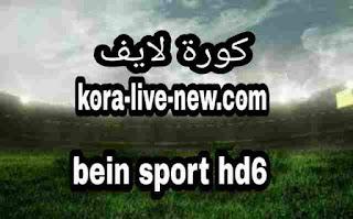 كورة لايف مشاهدة قناة بي ان سبورت السادسة بث مباشر beIN Sport HD6 live