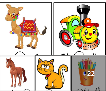 كروت تدريب الطفل على شكل الحرف أول وسط أخر من خلال تكملة الكلمة