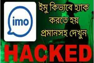 Imo Accounts Hack Tips in Bangla (ইমু একাউন্ট হেক টিপস) Bangla Tips