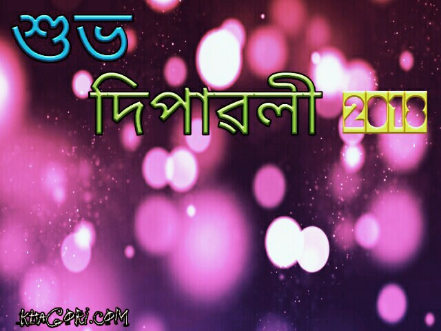 diwali wishes in Assamese 2018