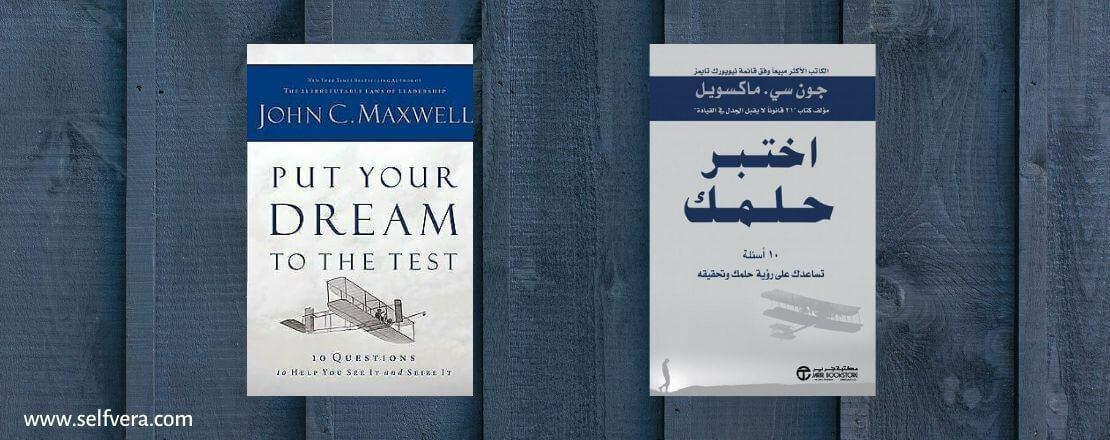 كتاب اختبر حلمك لـ جون سي. ماكسويل