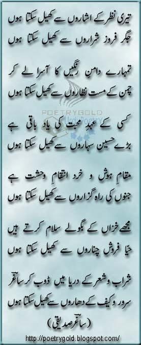 sad poetry in urdu, best urdu poetry, urdu shayari