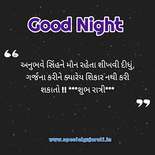 [ good night special ] Gujarati Good Night images Status and Quotes
