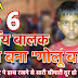 कौशाम्बी के बेरुई गावँ में 6 वर्षीय बालक के छूने से सारी बीमारी हो जाती है दूर। Kaushambi Berui 6 saal ka balak ka chamatkaar
